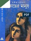 Kacher Manush by Suchitra Bhattacharya (allbdbooks.com).pdf