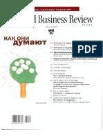 Harvard Business Review Russian 2007.08