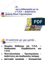 ΨΗΦΙΑΚΑ ΠΕΡΙΒΑΛΛΟΝΤΑ