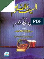 Alsaif Al Saram Lil Munkar Imam Al Azam