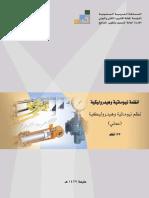 hydraulique_arabe_pdf