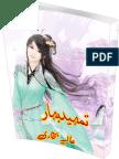 Tamheed e Bahar by Aalia Bukhari