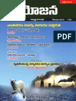 12_15_Yojana_Telugu_December '16.pdf