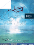 Aab e Hayat by Complete Novel - FastDzone.com
