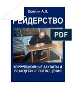 Raiders 2011 Rus 840 Web