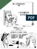 上帝考验亚伯拉罕的爱.pdf