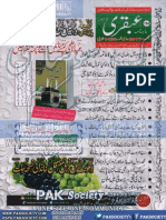 Ubqari Digest August 2017 Bookspoint.net