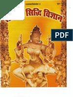 9 Apsara Prayog.pdf