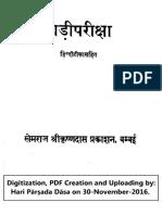 Nadi Pariksha Hindi Book