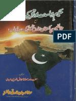 Hakeem e Ahle Sunnat Aur Tahreek e Pakistan Maa Mukhalifeen Pakistan Ka Aik Siyah Baab by Allama Jalal Uddin Dairvi