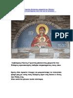 Σεβάσμιος Ρώσος Γέροντας Βλέποντας Μπροστά Του Έλληνες Προσκυνητές Έκδηλα Συγκινημένος Τους Είπε Για Τα Γεγονότα