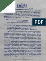 Avani Avittam (Upakarma) 2017 in Tamil