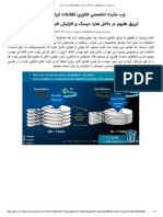 تزریق هلیوم در داخل هارد دیسک و افزایش ظرفیت هارد دیسک- علی قلعه بان