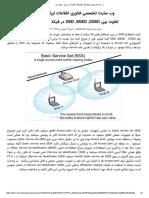 تفاوت بین Ssid ,Bssid ,Essid در شبکه های وایرلس- علی قلعه بان