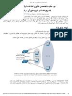 تشریح وی لن و کاربردهای آن در شبکه- علی قلعه بان