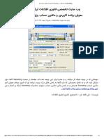نسخه چاپی __ معرفی برنامه کاربردی و ماشین حساب برای Subnetting