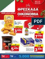 Lidl Prosfores Fylladio 31-07-2017
