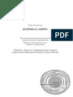 Kyerkegor_S_Bolezn_k_smerti_Filosofskie_tekhnologii__2014.pdf