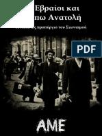Οι Εβραίοι και η Άπω Ανατολή / Η Ασία ως προπύργιο του Σιωνισμού