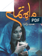 Mah e Tamam By Amna Riaz