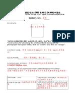 三昧营SMS考试申请表SMS-范例