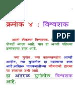 Vishva Shak