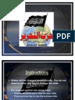 HT - Global Leadership of the Muslim Ummah
