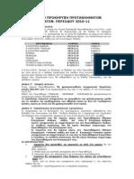 Γενική Προκήρυξη 10-11 - ΕΚΑΣΚΕΜ