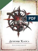 Chaos Daemons 6-Th Ed Rus