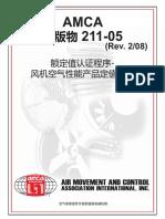 CAMCA 211-05 (Rev 02-08) Chinese.pdf