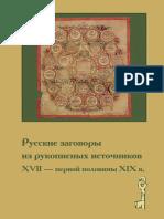 Russkie_zagovory_iz_rukopisnykh_istochnikov.pdf