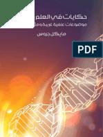 في العلم و الحياة.pdf