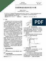 烟气脱硫装置烟道加固肋的设计计算