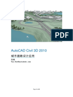 AutoCAD+Civil+3D+2010城市道路設計.pdf