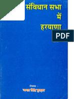 Savindhan Sabha Mein Haryana