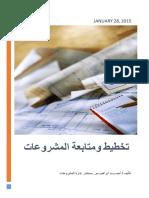 تخطيط ومتابعة المشروعات.pdf