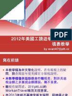 2012 WAT Tax Return Instruction