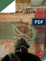 كتاب بكر طريق مغلق 2017 الاسلاموية الديمقراطية