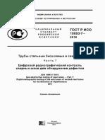 ГОСТ Р ИСО 10893-7
