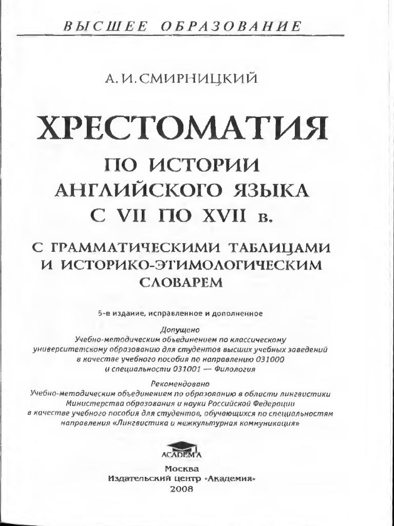 Khriestomatiia Po Istorii Anghl - A. I. Smirnitskii b34d9085253