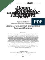 Stasis_v05_i01_Magun_rus.pdf