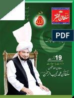 Mahnama Sultan ul Faqr Lahore August 2017