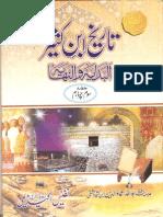Al-Bidaya wal-Nihaya Urdu Translation (dubbed Tarikh Ibn Kathir) 04 of 16