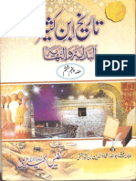 Al-Bidaya wal-Nihaya Urdu Translation (dubbed Tarikh Ibn Kathir) 06 of 16