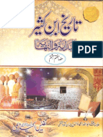 Al-Bidaya wal-Nihaya Urdu Translation (dubbed Tarikh Ibn Kathir) 07 of 16