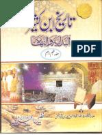 Al-Bidaya wal-Nihaya Urdu Translation (dubbed Tarikh Ibn Kathir) 09 of 16