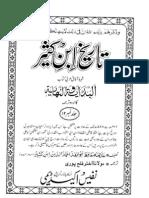 Al-Bidaya wal-Nihaya Urdu Translation (dubbed Tarikh Ibn Kathir) 12 of 16