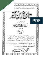Al-Bidaya wal-Nihaya Urdu Translation (dubbed Tarikh Ibn Kathir) 16 of 16
