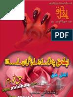 AhleHaq Monthly Magazine (16 July 2010)