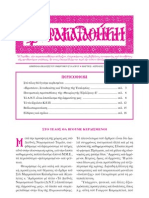 Παρακαταθήκη • Μάρτιος - Απρίλιος 2010, τ. 71